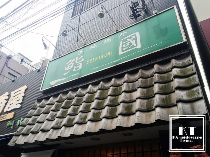 japan_tokyo_tsukiji_sushikuni_uni_sea-urchin_02-copy