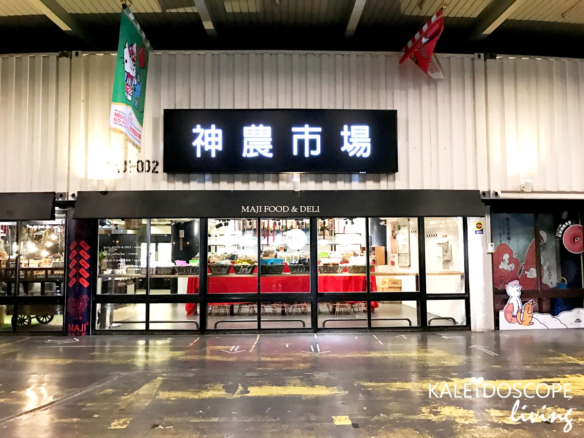 Travel Taiwan Taipei Maji Food Deli Supermarket 神農市場