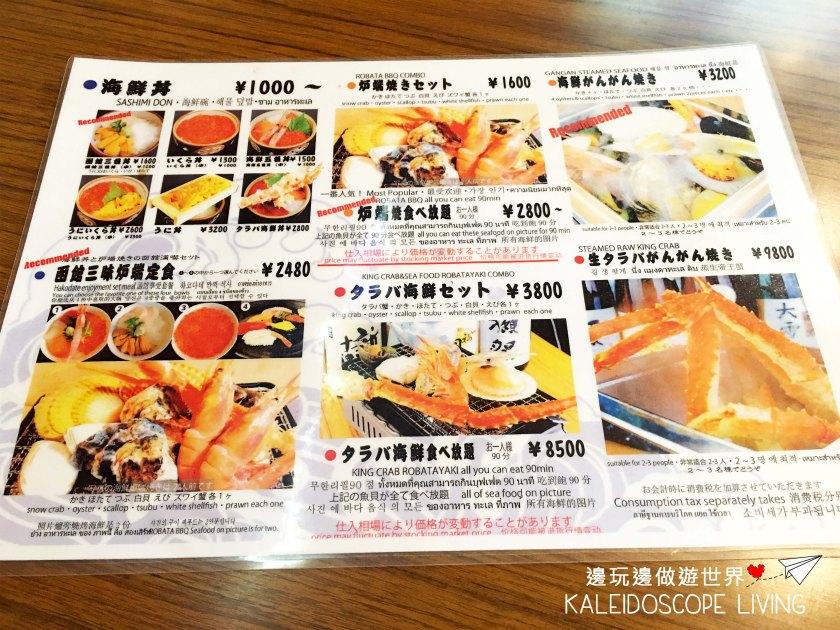 Travel_Japan_Hokkaido_Hakodate_Market_Gojippu_Local_Seafood_Robatayaki_五聚富_函館_Menu